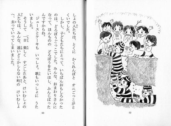 読書リレー 1〜2年生 パクパクきんぎょ