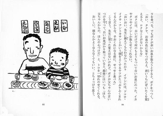 読書リレー 3〜4年生 あまえんぼ週間