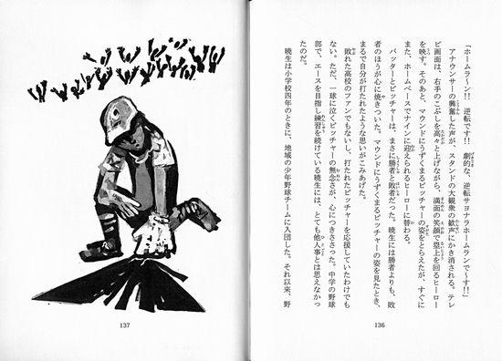 読書リレー 5〜6年生 ホームランボール
