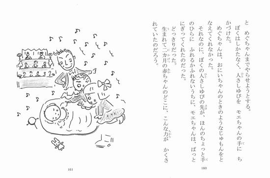 読書リレー(2) 1〜2年生 おにぎりにぎにぎ
