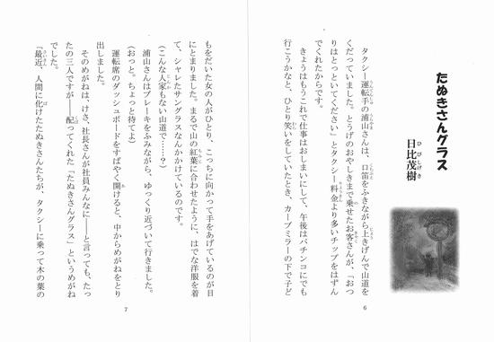 読書リレー(2) 3〜4年生 サムライ志願