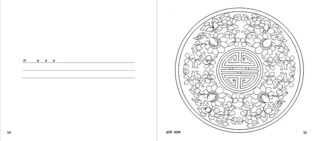 まんだらアートの塗り絵 〜COLORING MANDALAS from NEPAL〜
