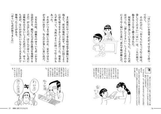 あらあら -ともちゃん先生奮闘記-