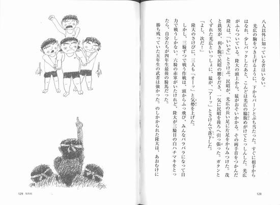 読書リレー(3) 5〜6年生 カリカリ症候群