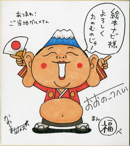 あつまれ!全日本ごとうちグルメさん