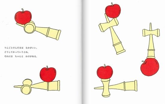 りんごとけんだま