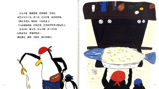 おやこペンギン ジェイとドゥ