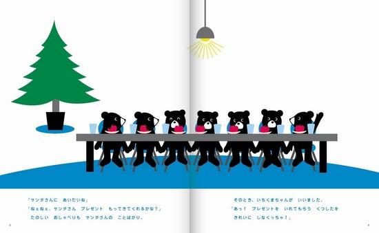 7ひきこぐまのクリスマス