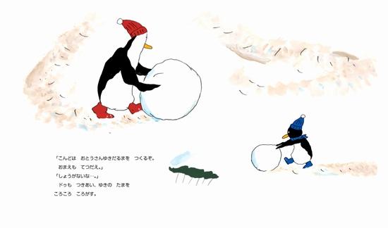おやこペンギンジェイとドゥのゆきあそび