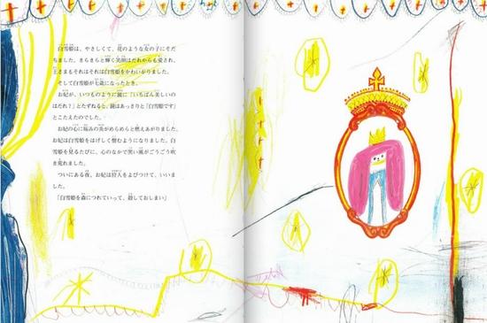 おはなしのたからばこワイド愛蔵版(7) 白雪姫