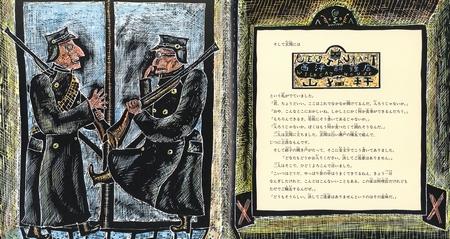 宮沢賢治の絵本 注文の多い料理店