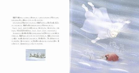宮沢賢治の絵本 水仙月の四日