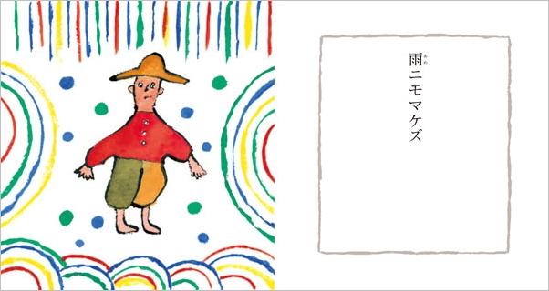 宮沢賢治の絵本 雨ニモマケズ