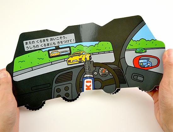 うごくくるまえほん レーシングカー