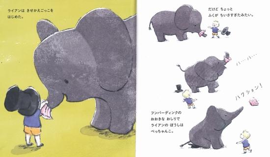 ゾウのともだち フンパーディンク