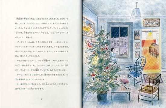 テオのふしぎなクリスマス