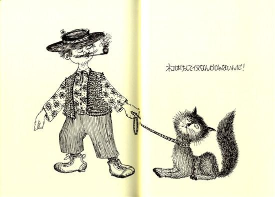 ネコのつけた日記