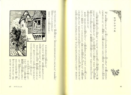 グリム童話 (3)