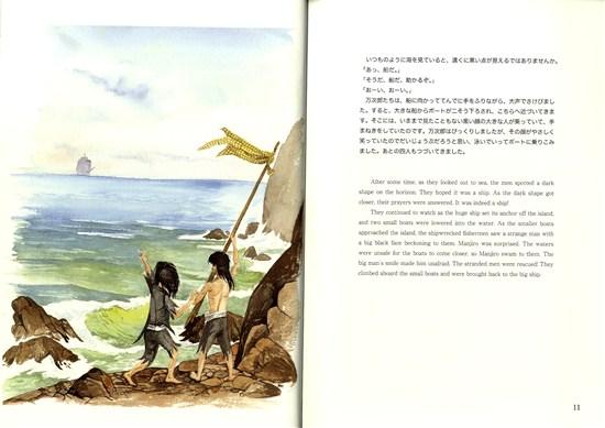 ジョン万次郎物語 THE STORY OF JOHN MUNG.