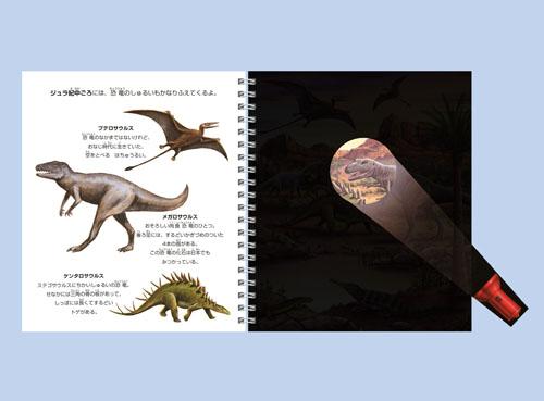 たんけんライト(1) 恐竜たんけん