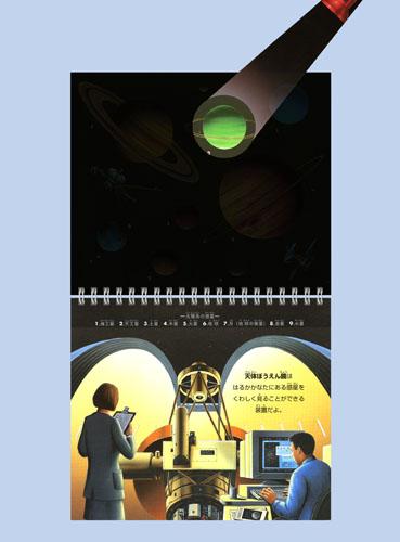 たんけんライト(3) 宇宙たんけん