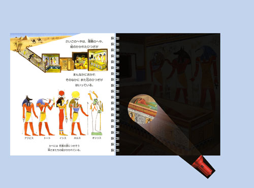 たんけんライト(9) 古代エジプトたんけん