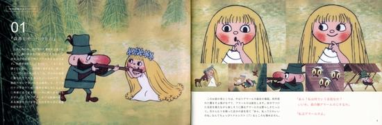 アマールカブック 〜おやすみ編〜