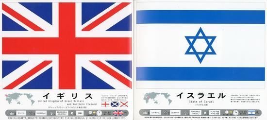 完全版・国旗のえほん