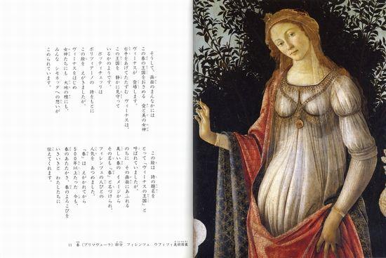 おはなし名画シリーズ(5) ボッティチェッリと花の都フィレンツェ