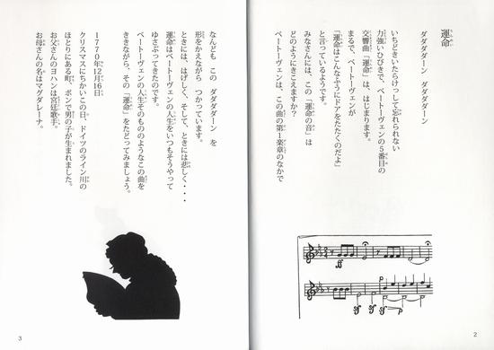 おはなし音楽会 1 新装版 ベートーヴェン ナレーション入りCD付き