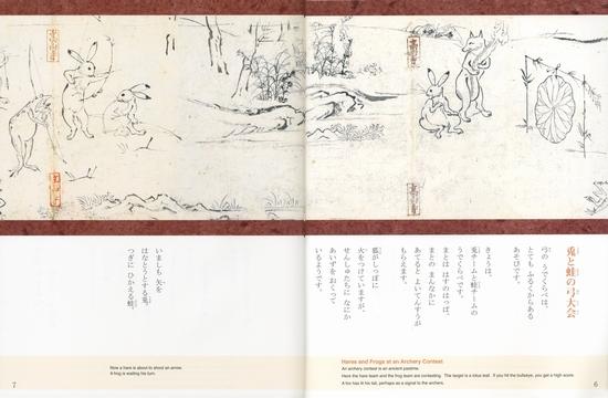 新・おはなし名画シリーズ(23) 対訳 鳥獣戯画