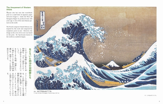 新・おはなし名画シリーズ(24) 対訳 北斎の富士