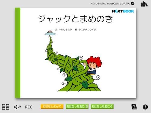 (デジタル) 「ジャックとまめのき」中川ひろたかの名作おはなし絵本10