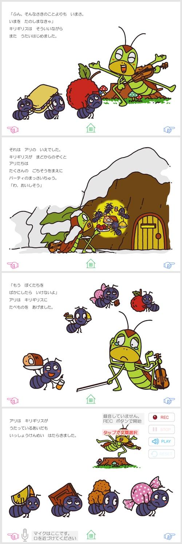 (デジタル) 「アリとキリギリス」中川ひろたかの名作おはなし絵本12