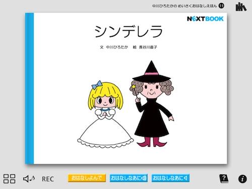 (デジタル) 「シンデレラ」中川ひろたかの名作おはなし絵本11