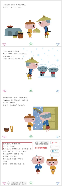(デジタル) 「かさじぞう」中川ひろたかの名作おはなし絵本14