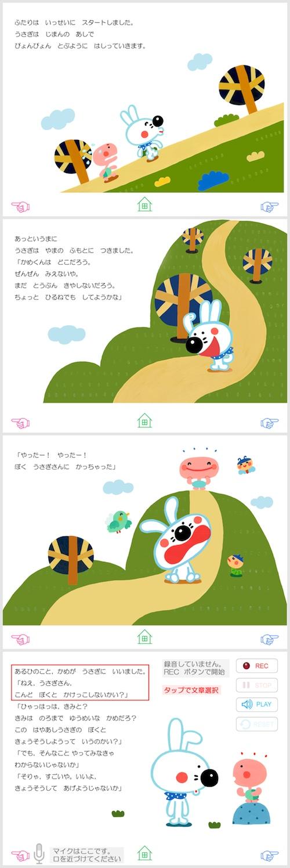 (デジタル) 「うさぎとかめ」中川ひろたかの名作おはなし絵本15