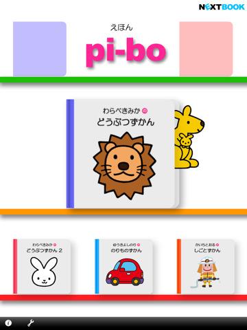 (デジタル)pi-boえほん はじめてのこども図鑑 フルパック版