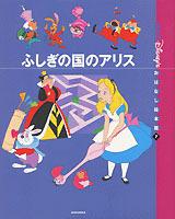 国際版 ディズニーおはなし絵本館 ふしぎの国のアリス絵本ナビ
