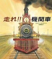 走れ!! 機関車