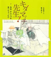 キダマッチ先生! (2)先生 かんじゃを 食べちゃった!?