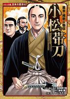 コミック版 日本の歴史(63) 幕末・維新人物伝 小松帯刀
