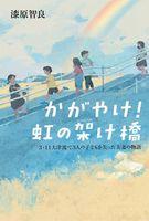 かがやけ!虹の架け橋 ー3.11大津波で3人の子どもを失った夫妻の物語ー