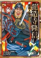 コミック版 日本の歴史(70) 戦国人物伝 龍造寺隆信