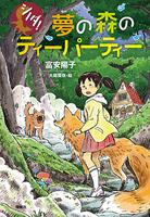 シノダ!(11) 夢の森のティーパーティー