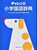 チャレンジ小学国語辞典 カラー版 第2版