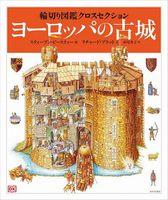 輪切り図鑑クロスセクション(1) ヨーロッパの古城