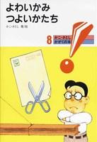 かこ・さとし かがくの本 (8) よわいかみ つよいかたち
