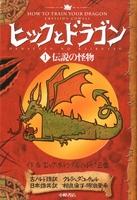 ヒックとドラゴン(1) 伝説の怪物