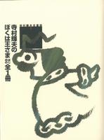 寺村輝夫全童話(1) 寺村輝夫のぼくは王さま はじめの全1冊